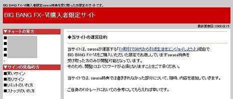 購入者限定サイト.jpg